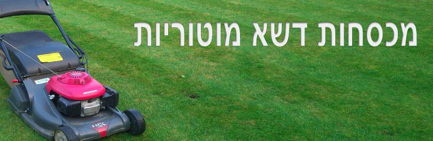 מכסחות דשא מוטוריות